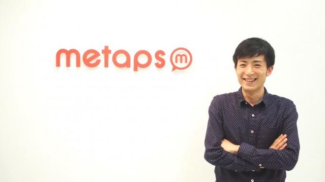 現実と向き合う覚悟と夢を持って!メタップスのコンサルタント山田さんが紐解く未来!の画像